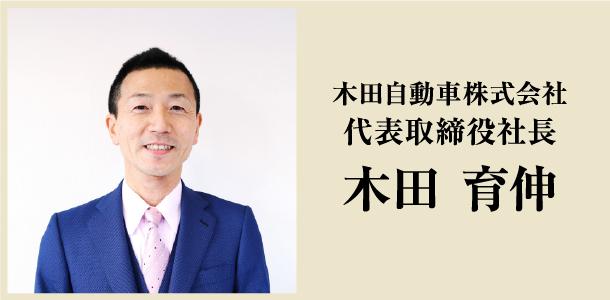 木田自動車株式会社 代表取締役社長 木田 育伸